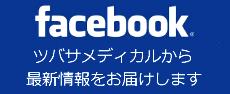 ツバサメディカルFacebook